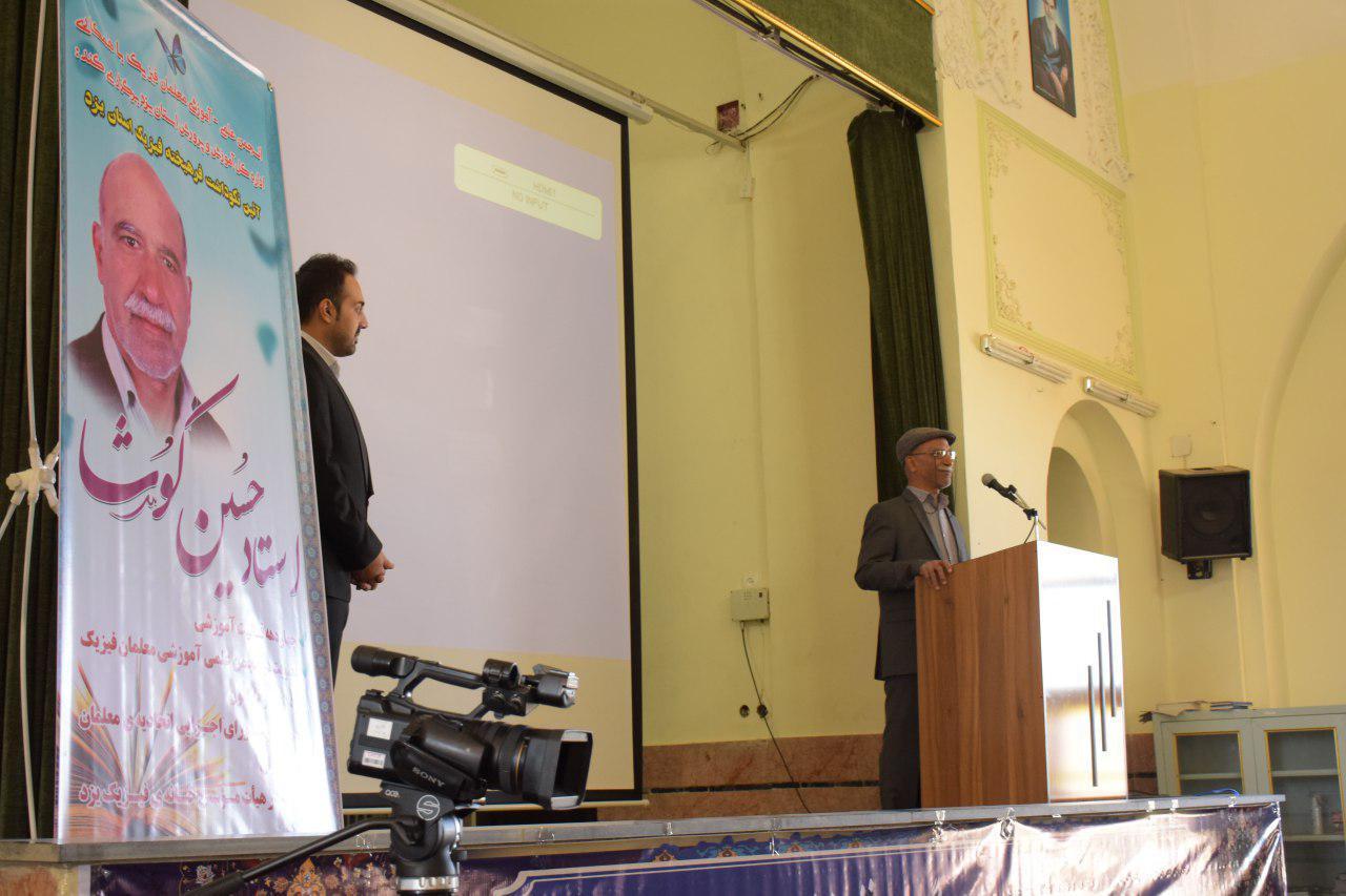 مراسم بزرگداشت استاد حسین کوشا از فعالان انجمن های علمی آموزشی معلمان فیزیک