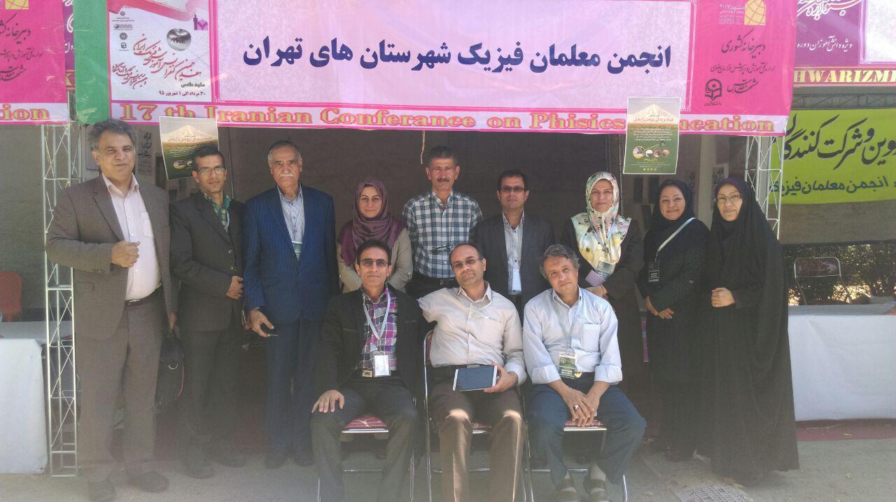 گزارشی از هفدهمین کنفرانس آموزش فیزیک - مشهد